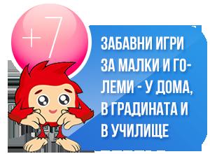 7 игри за емоционална интелигентност при децата на български език