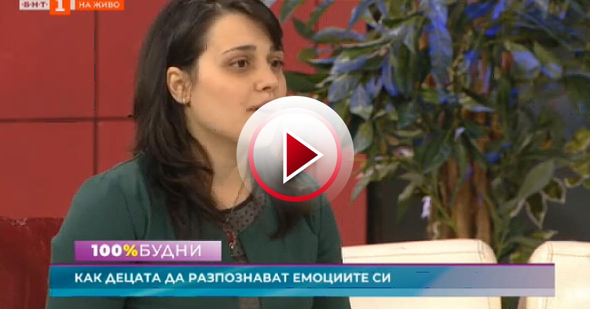 Емоционална интелигентност - интервю с Полина Коцева по БНТ1